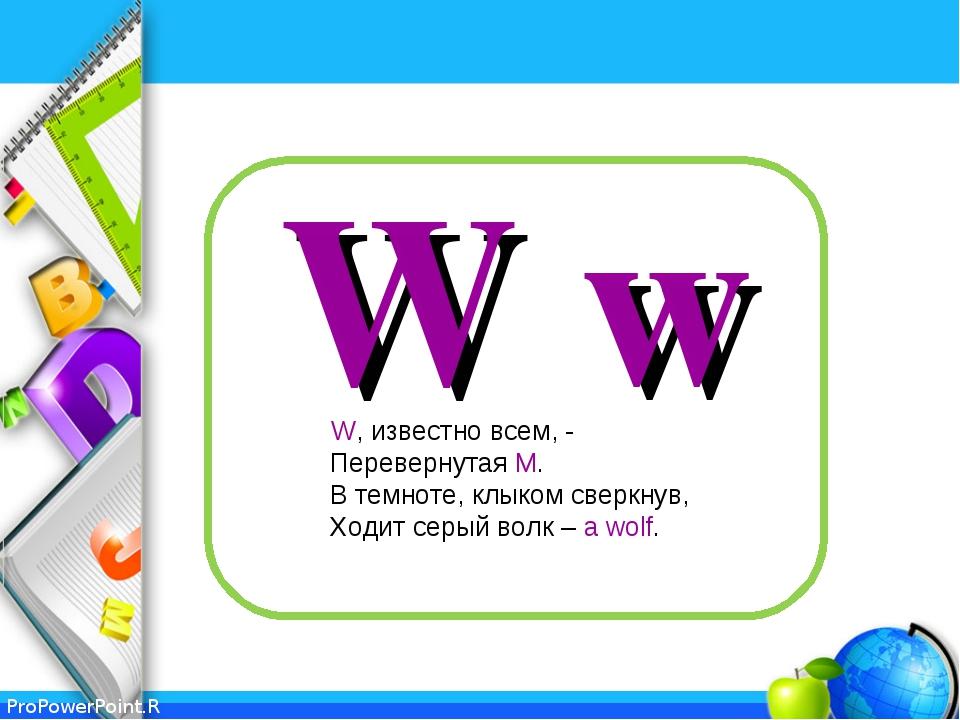 W w W, известно всем, - Перевернутая М. В темноте, клыком сверкнув, Ходит сер...