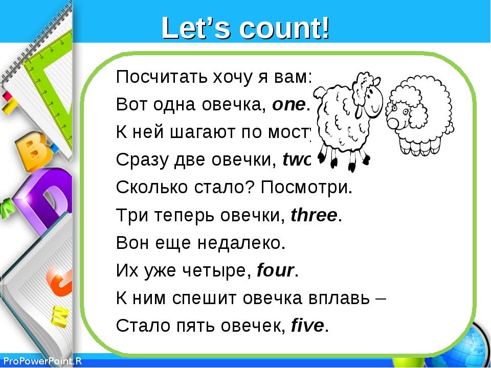 Let's count! Посчитать хочу я вам: Вот одна овечка, one. К ней шагают по мост...