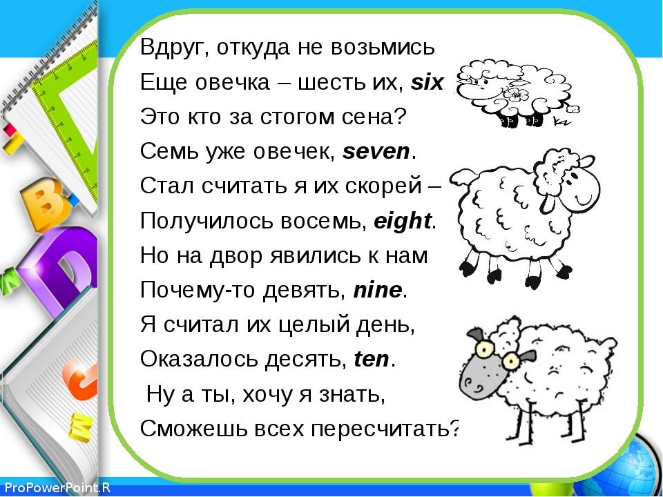 Вдруг, откуда не возьмись Еще овечка – шесть их, six. Это кто за стогом сена?...
