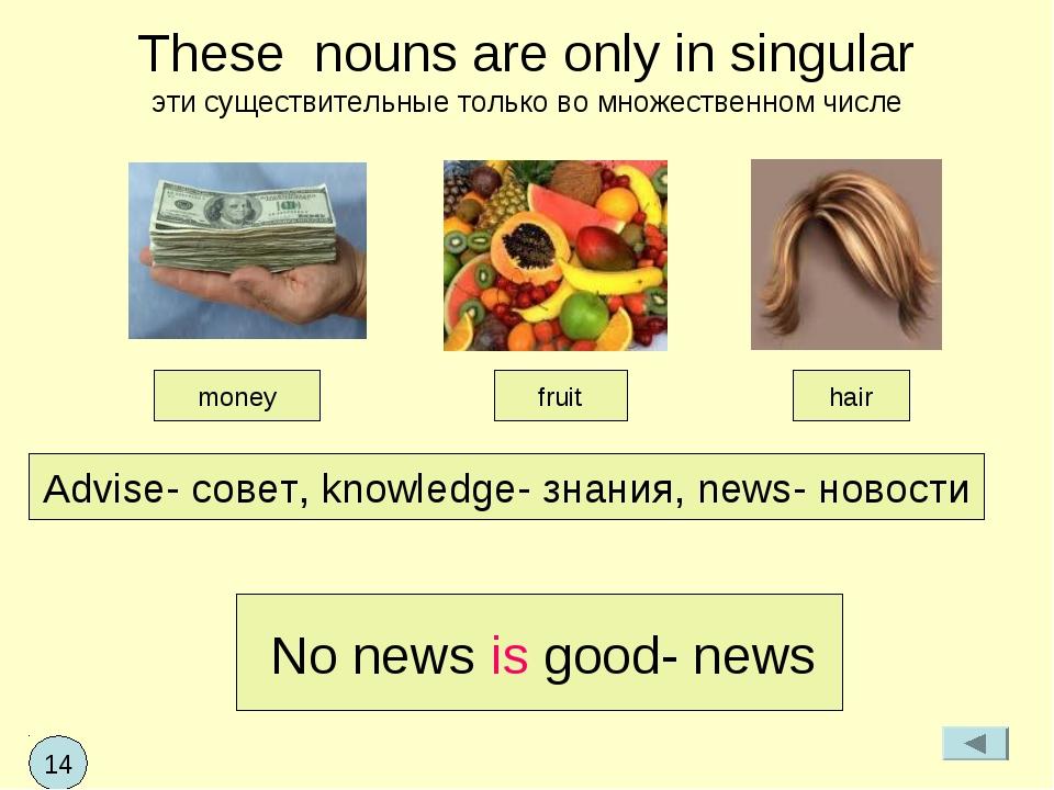 These nouns are only in singular эти существительные только во множественном...