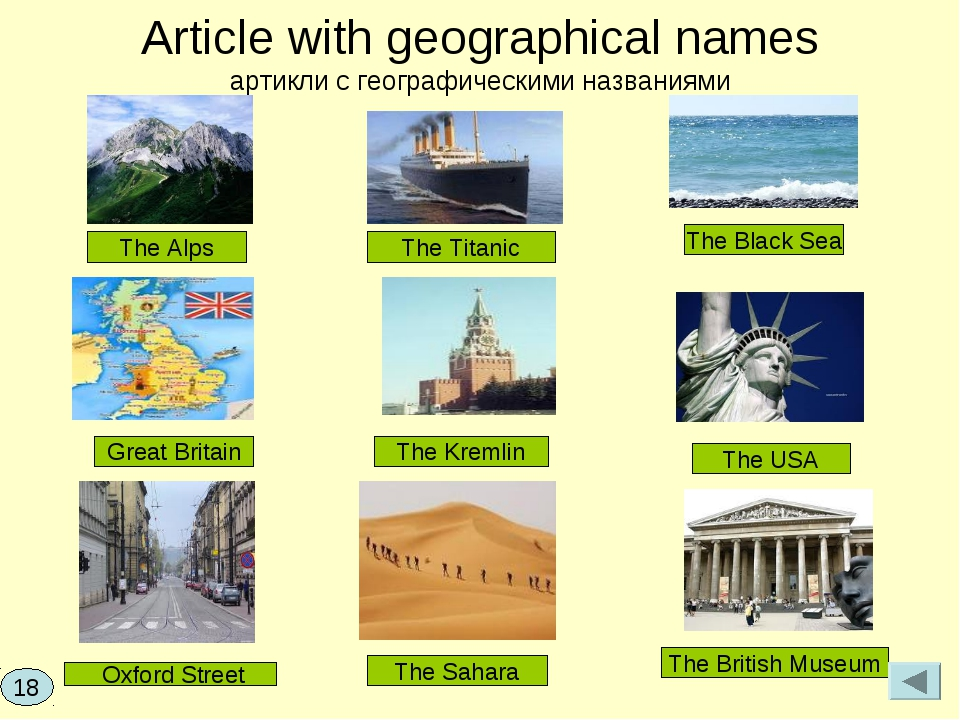 Article with geographical names артикли с географическими названиями The Alps...