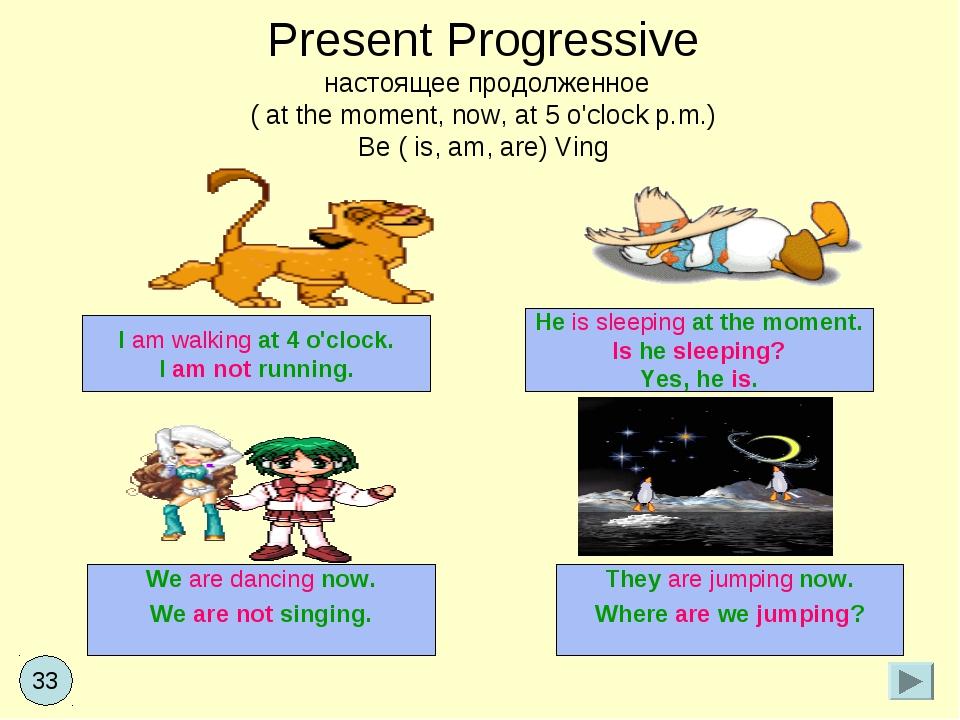 Present Progressive настоящее продолженное ( at the moment, now, at 5 o'clock...