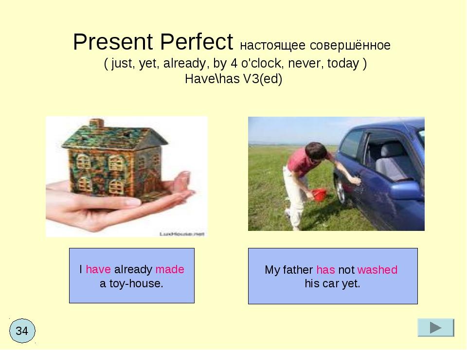 Present Perfect настоящее совершённое ( just, yet, already, by 4 o'clock, nev...