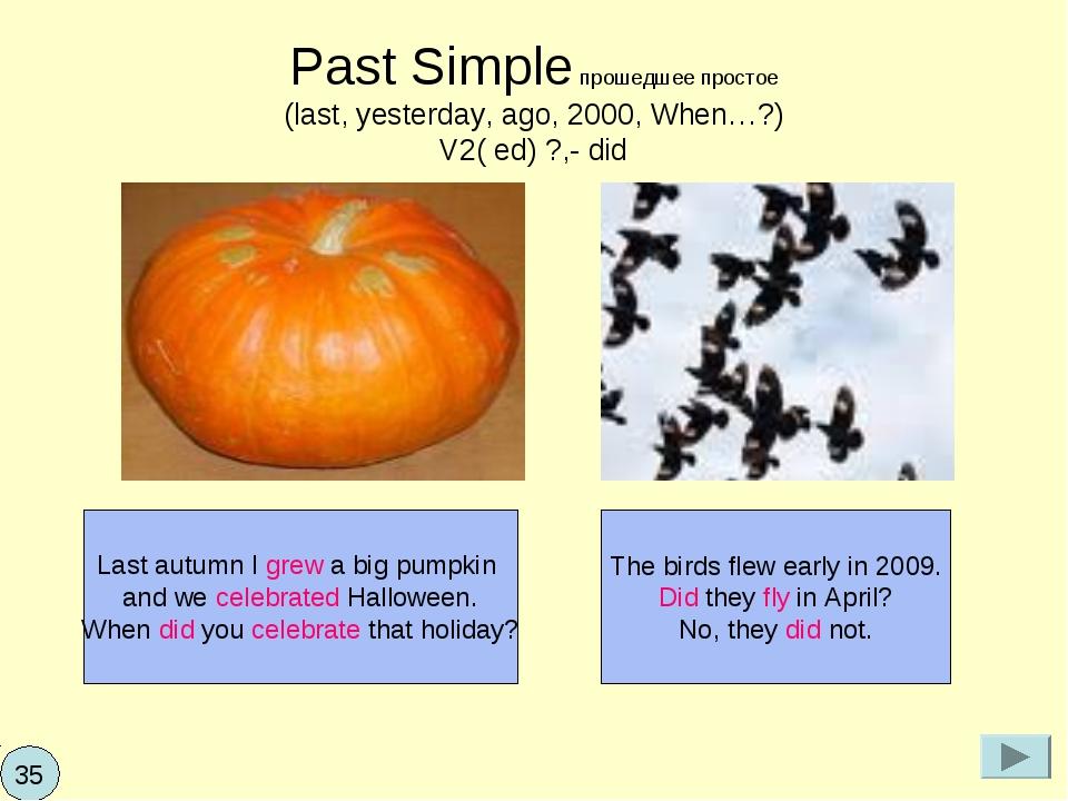 Past Simple прошедшее простое (last, yesterday, ago, 2000, When…?) V2( ed) ?,...