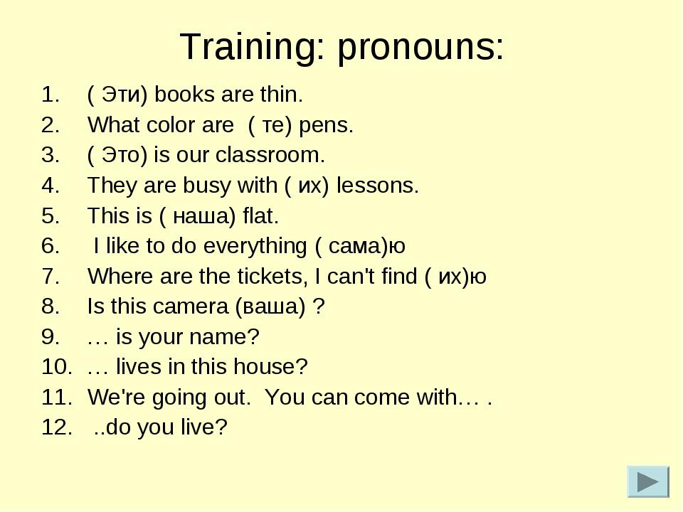 Training: pronouns: ( Эти) books are thin. What color are ( те) pens. ( Это)...