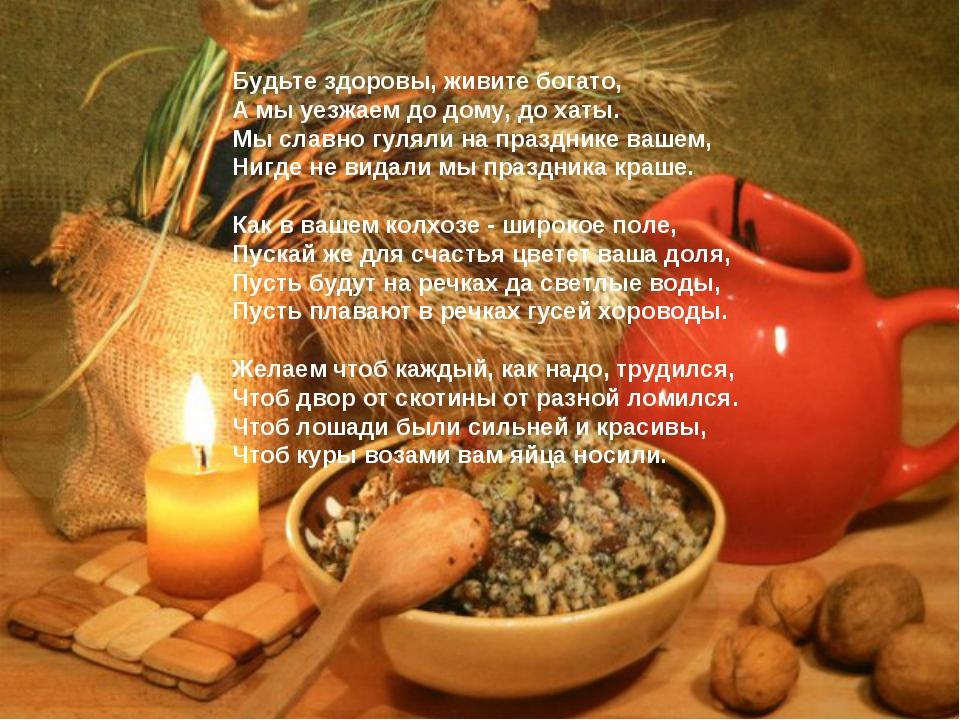 СЛОВА ПЕСНИ БУДЬТЕ ЗДОРОВЫ ЖИВИТЕ БОГАТО СКАЧАТЬ БЕСПЛАТНО