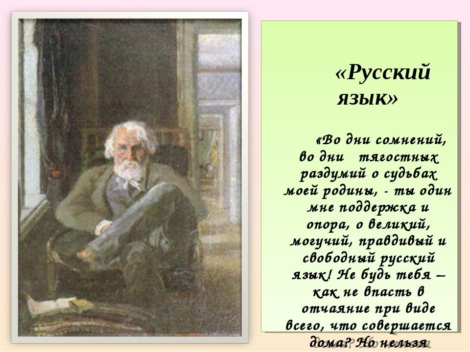 «Русский язык» «Во дни сомнений, во дни тягостных раздумий о судьбах моей ро...
