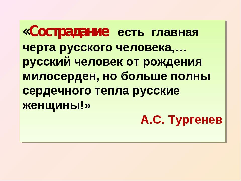 «Сострадание есть главная черта русского человека,…русский человек от рождени...