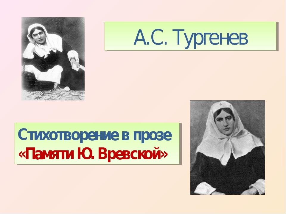Стихотворение в прозе «Памяти Ю. Вревской» А.С. Тургенев
