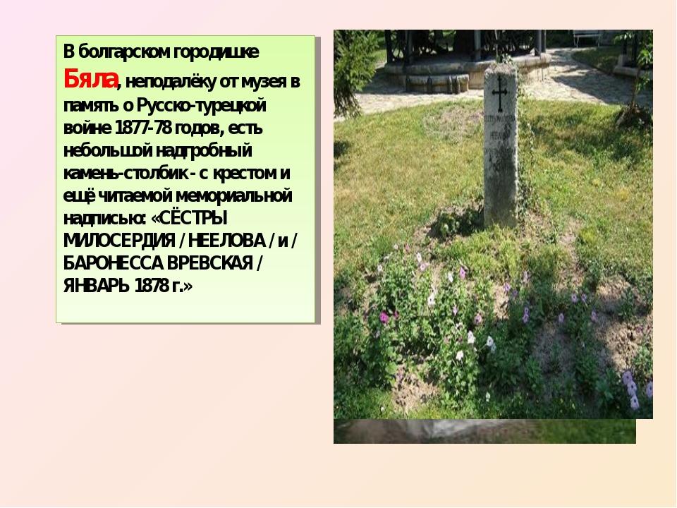 В болгарском городишке Бяла, неподалёку от музея в память о Русско-турецкой в...