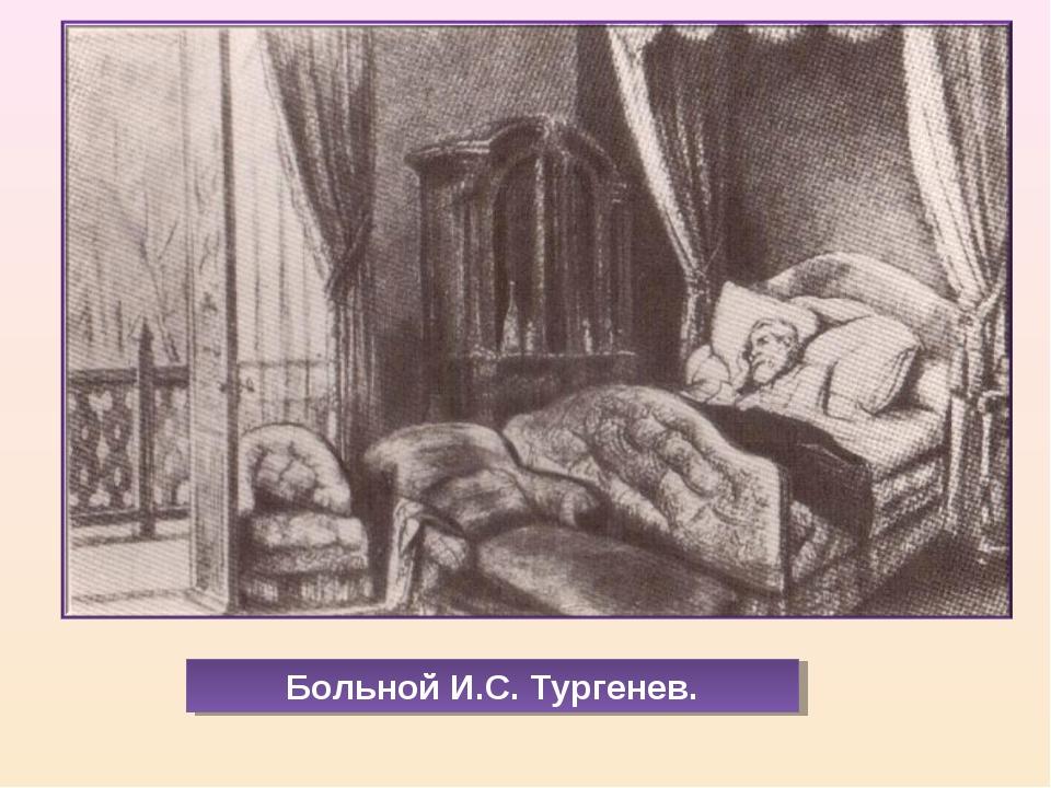 Больной И.С. Тургенев.