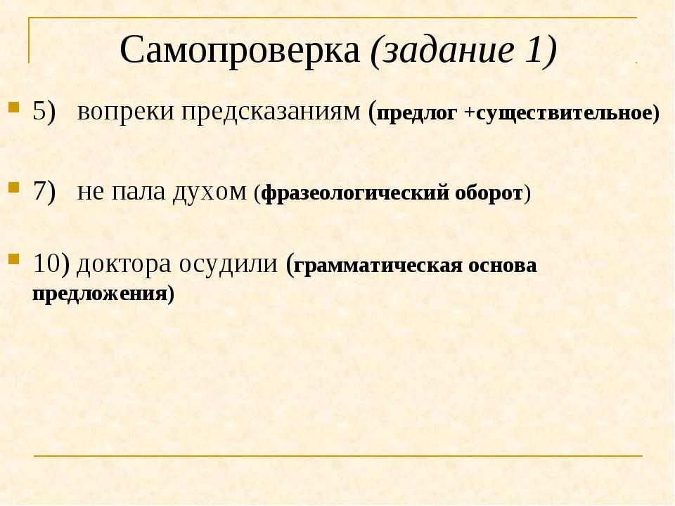 Самопроверка (задание 1) 5) вопреки предсказаниям (предлог +существительное)...