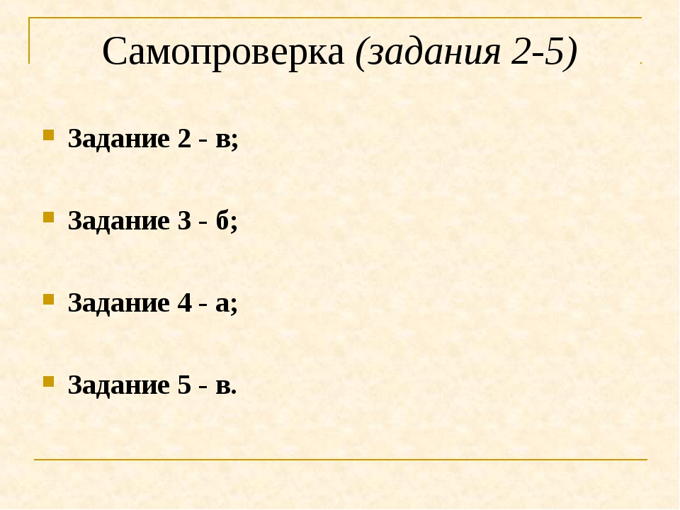 Самопроверка (задания 2-5) Задание 2 - в; Задание 3 - б; Задание 4 - а; Задан...