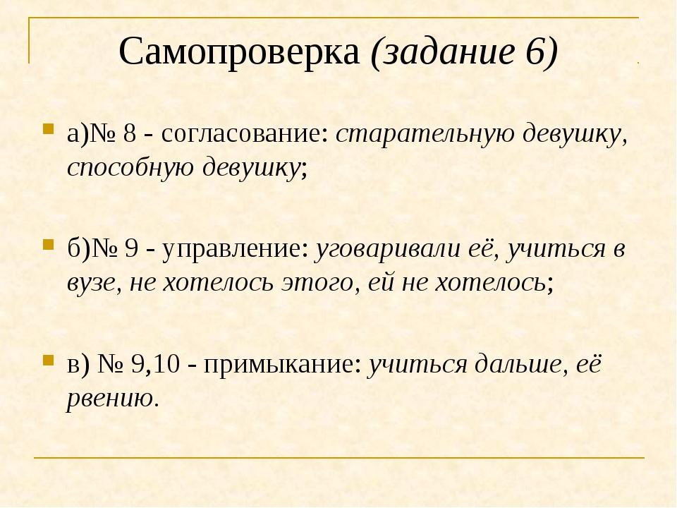 Самопроверка (задание 6) а)№ 8 - согласование: старательную девушку, способну...
