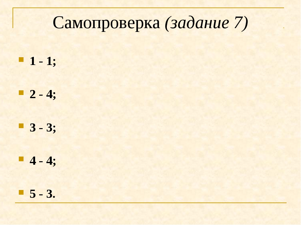 Самопроверка (задание 7) 1 - 1; 2 - 4; 3 - 3; 4 - 4; 5 - 3.
