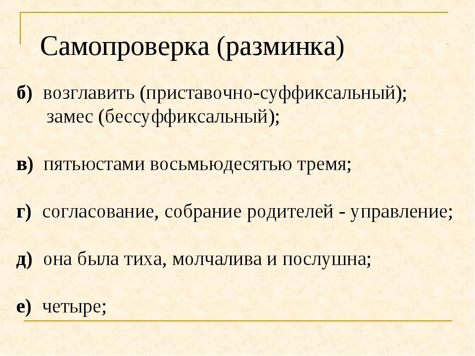 Самопроверка (разминка) б) возглавить (приставочно-суффиксальный); замес (бес...