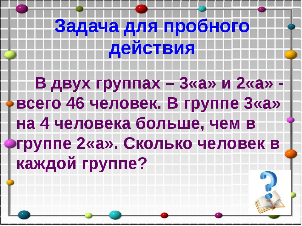 В двух группах – 3«а» и 2«а» - всего 46 человек. В группе 3«а» на 4 человека...