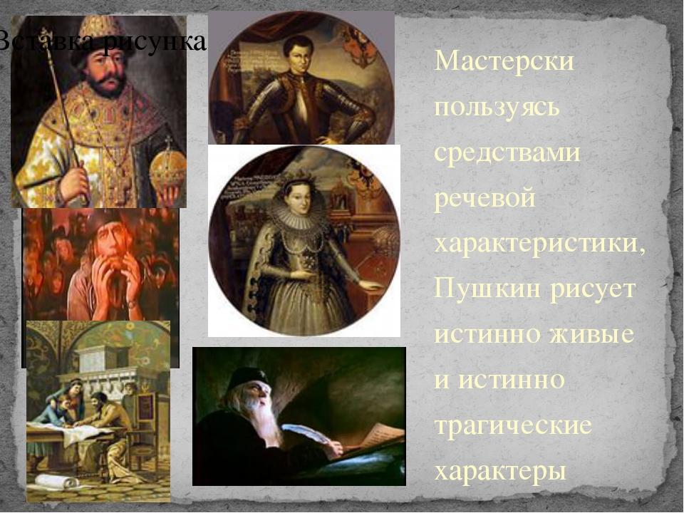 Мастерски пользуясь средствами речевой характеристики, Пушкин рисует истинно...