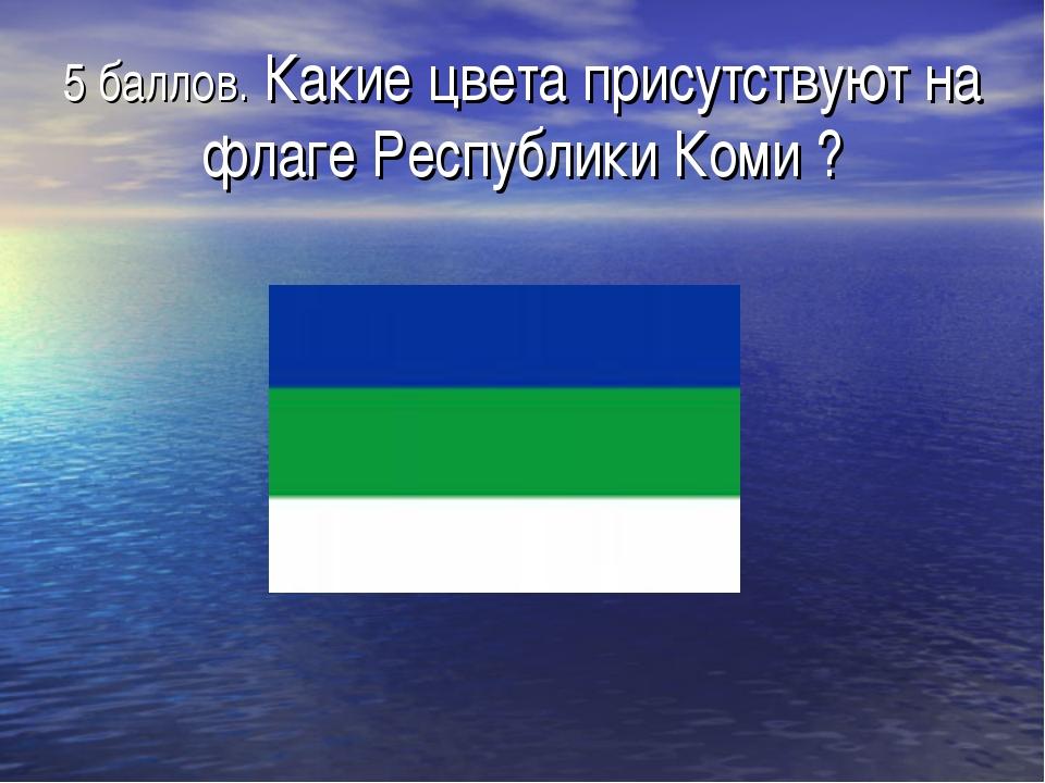 5 баллов. Какие цвета присутствуют на флаге Республики Коми ?