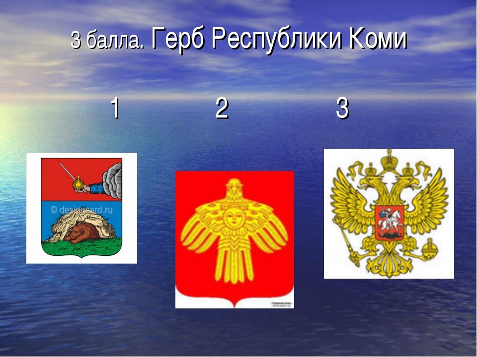 3 балла. Герб Республики Коми 1 2 3