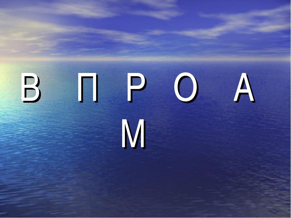В П Р О А М