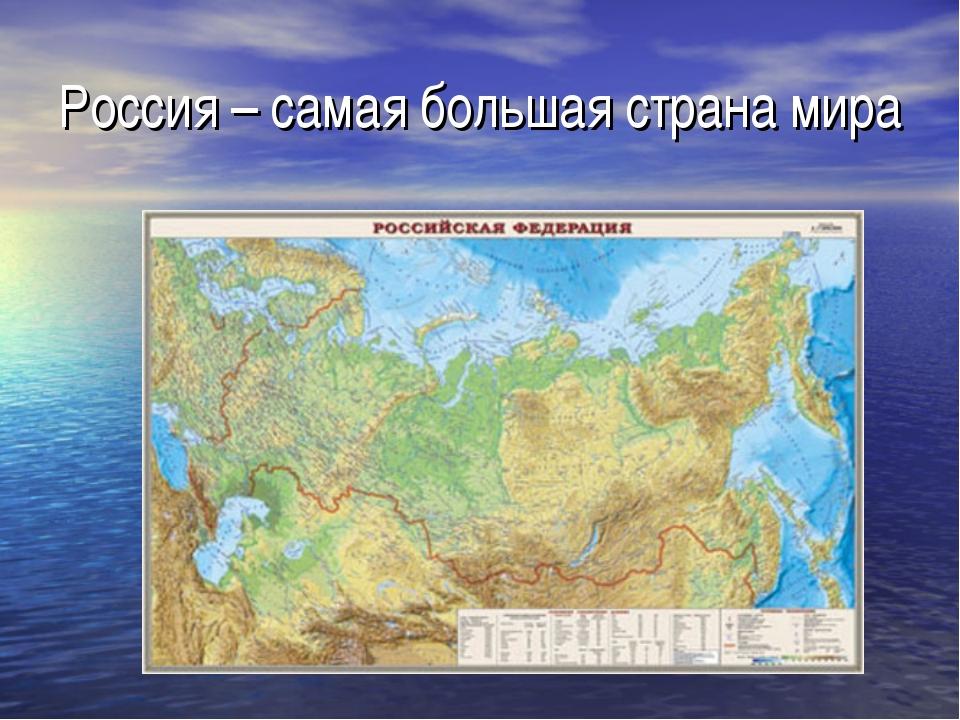 Россия – самая большая страна мира