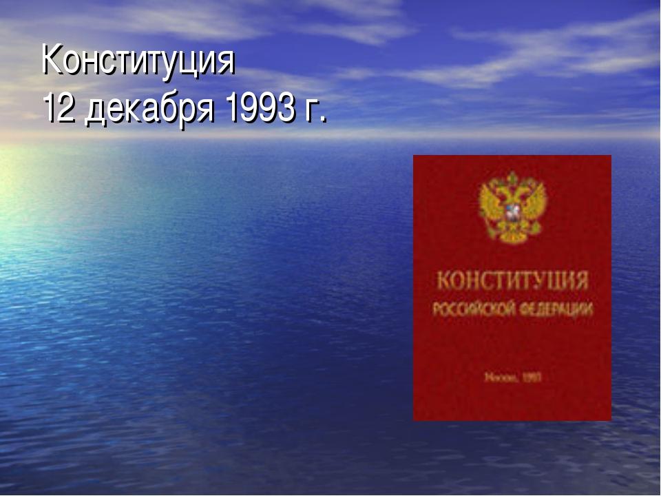 Конституция 12 декабря 1993 г.