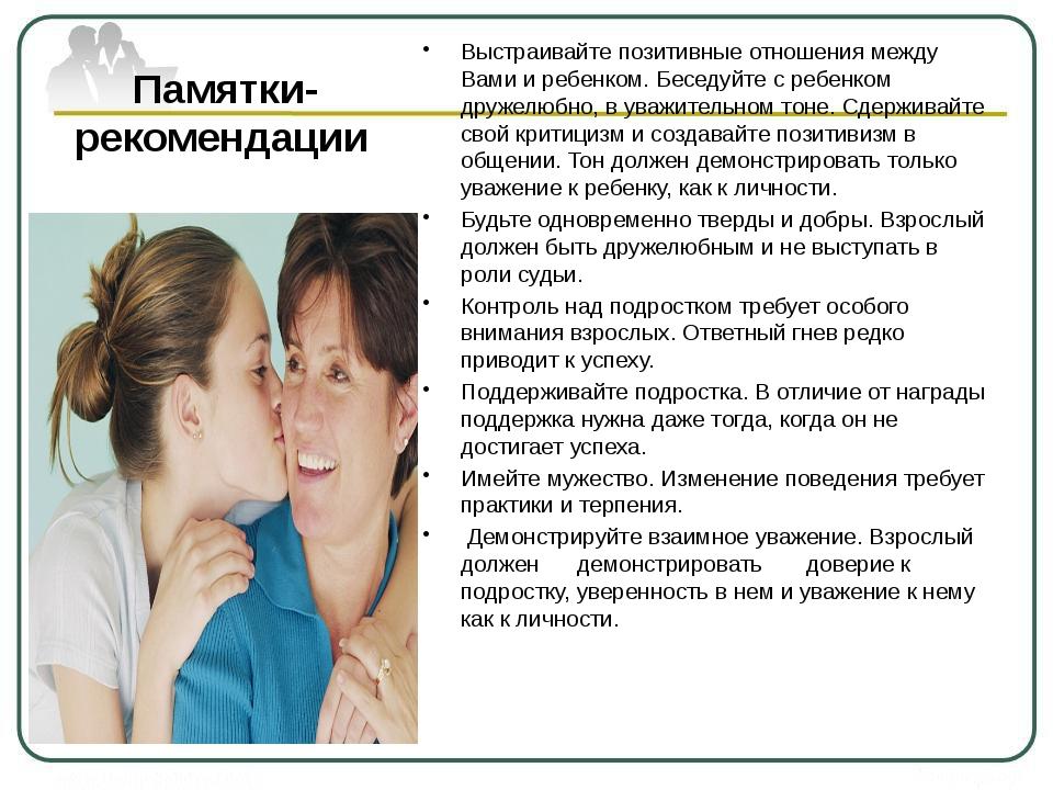 Памятки-рекомендации Выстраивайте позитивные отношения между Вами и ребенком....