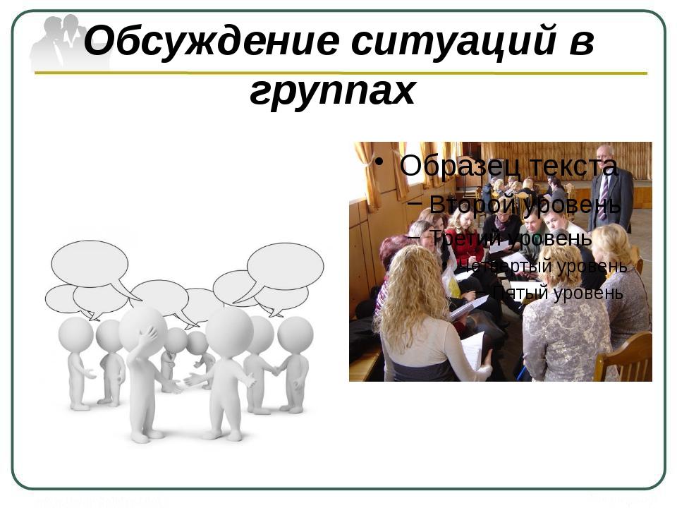 Обсуждение ситуаций в группах