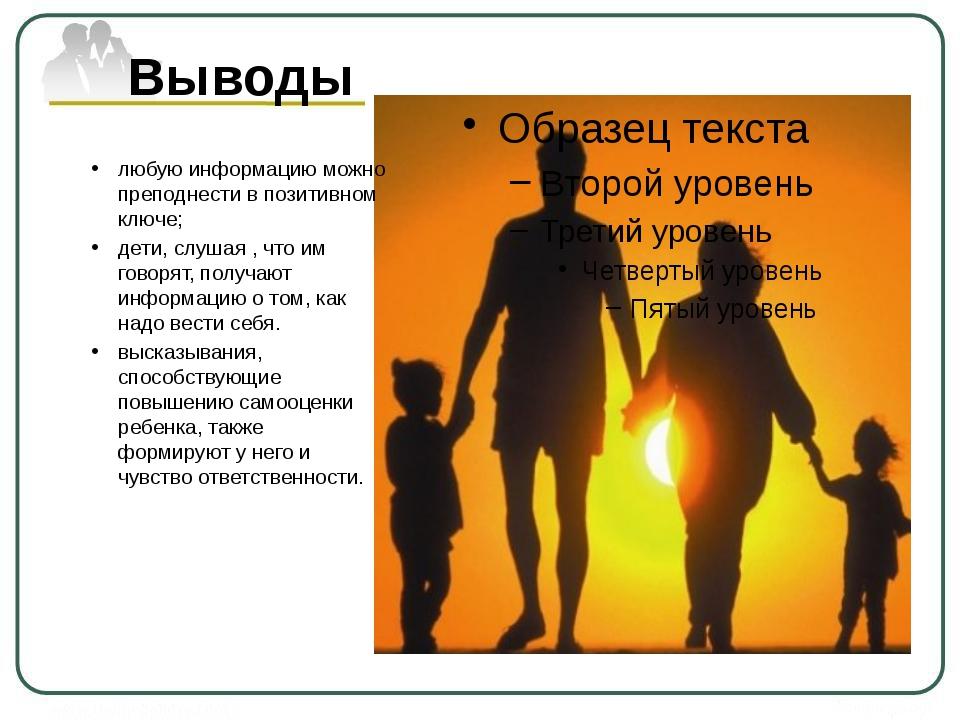 Выводы любую информацию можно преподнести в позитивном ключе; дети, слушая ,...