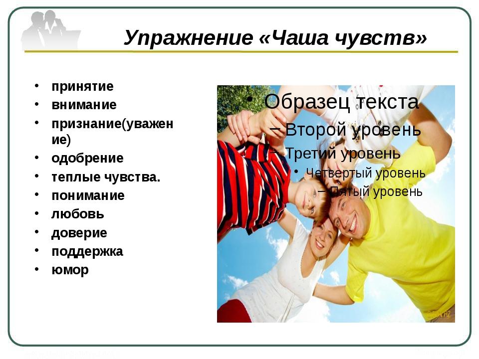 Упражнение «Чаша чувств» принятие внимание признание(уважение) одобрение тепл...