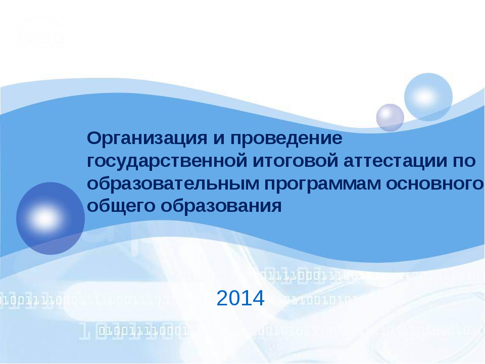 Организация и проведение государственной итоговой аттестации по образовательн...