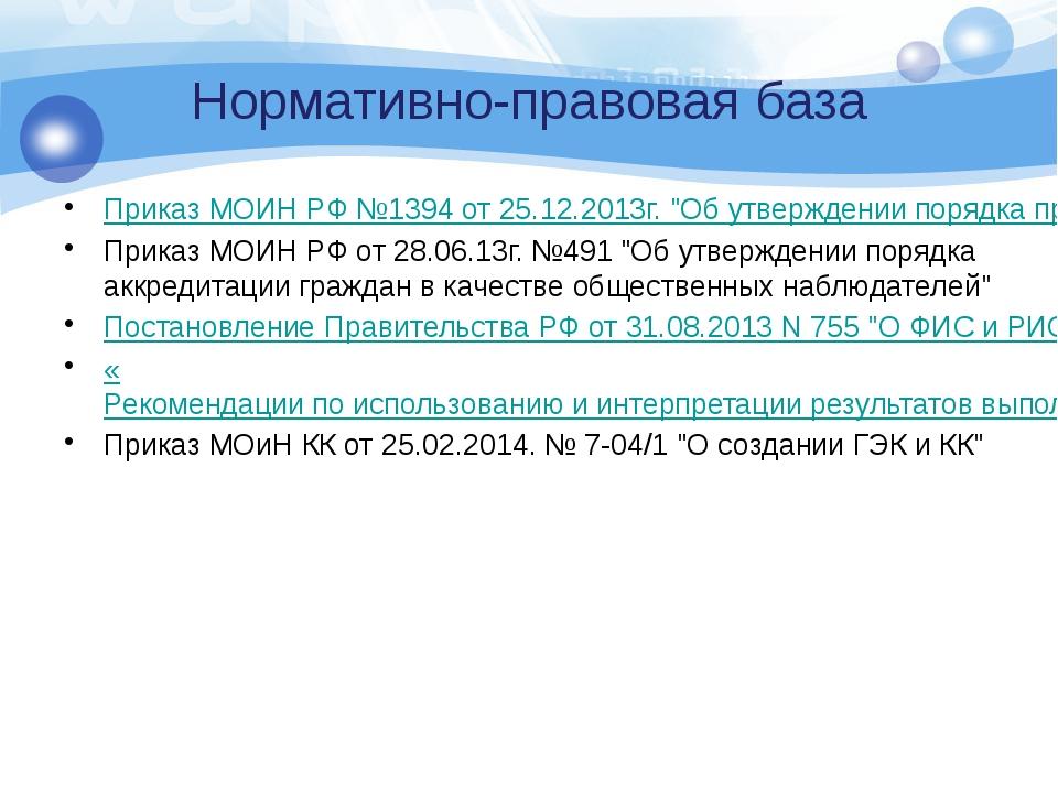 """Нормативно-правовая база Приказ МОИН РФ №1394 от 25.12.2013г. """"Об утверждении..."""