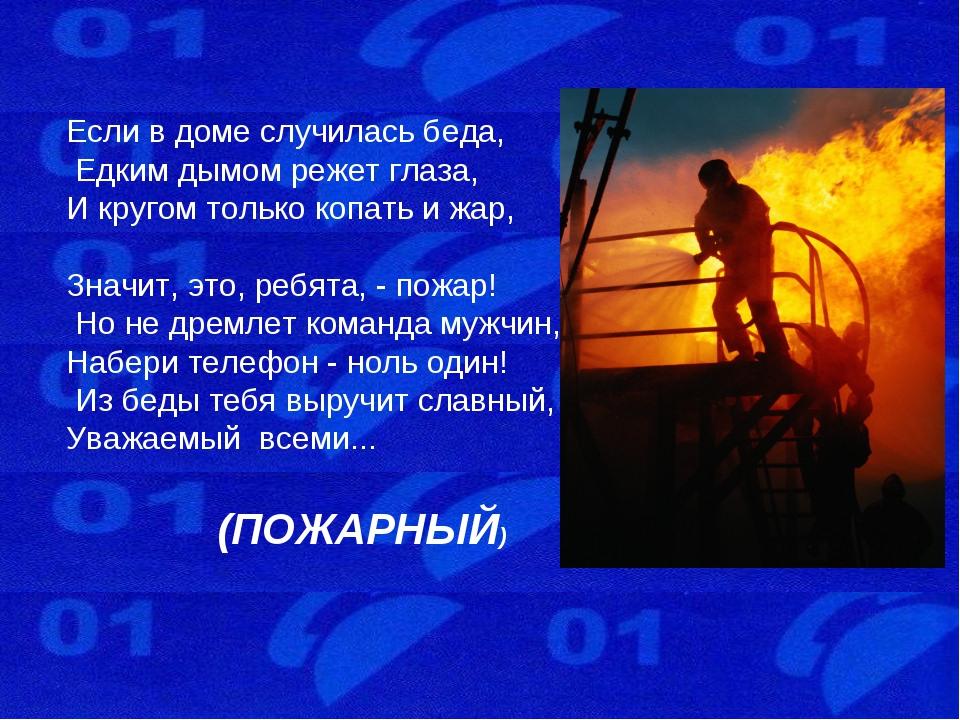 Если в доме случилась беда, Едким дымом режет глаза, И кругом только копать и...