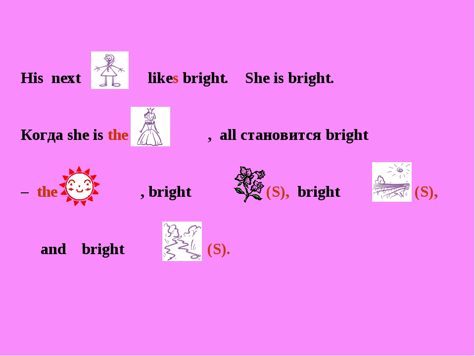His next likes bright. She is bright. Когда she is the , all становится brigh...