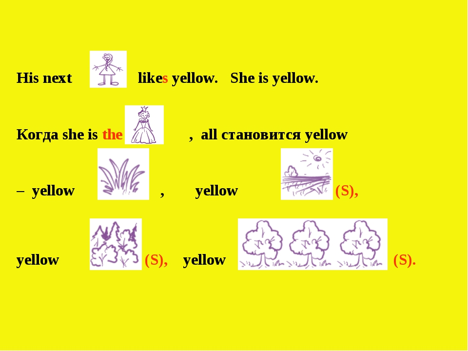 His next likes yellow. She is yellow. Когда she is the , all становится yello...