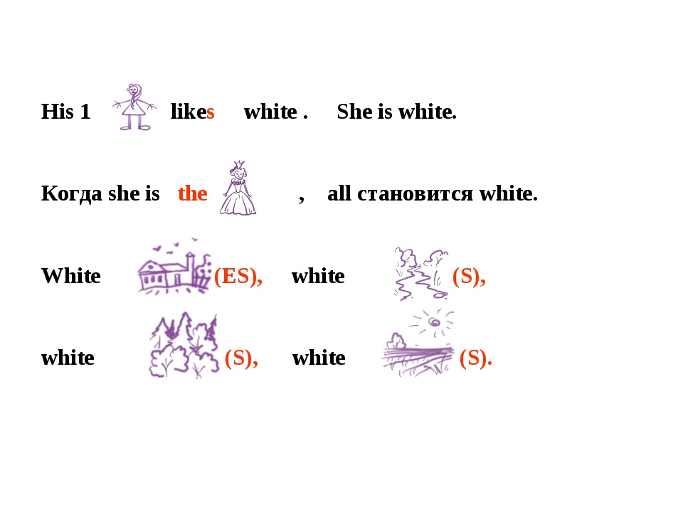 His 1 likes white . She is white. Когда she is the , all становится white. Wh...
