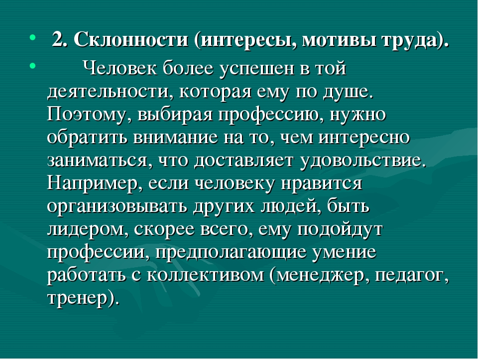 2. Склонности (интересы, мотивы труда).  Человек более успешен в той деятел...