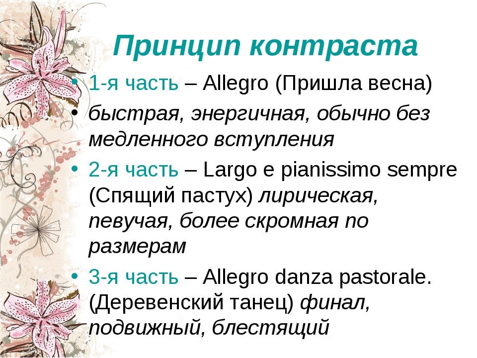 Принцип контраста 1-я часть – Allegro (Пришла весна) быстрая, энергичная, обы...