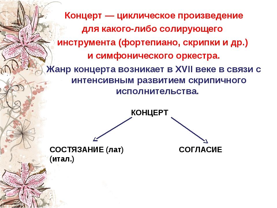 Концерт — циклическое произведение для какого-либо солирующего инструмента (ф...