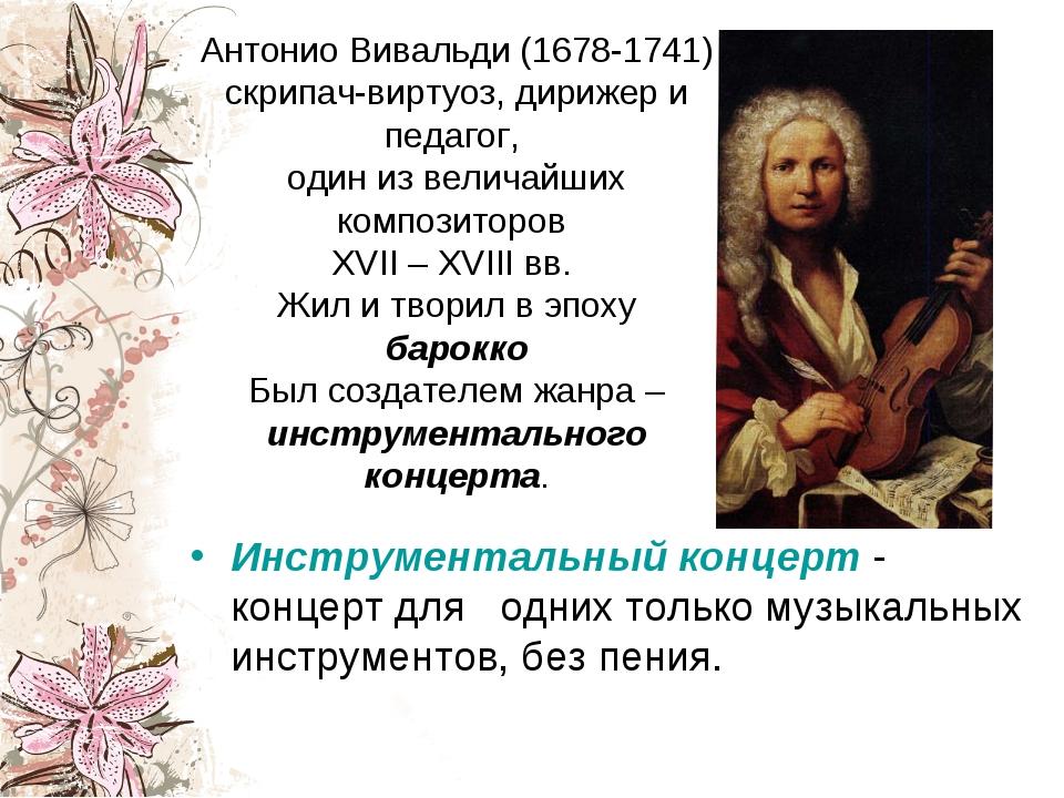 Антонио Вивальди (1678-1741) скрипач-виртуоз, дирижер и педагог, один из вели...