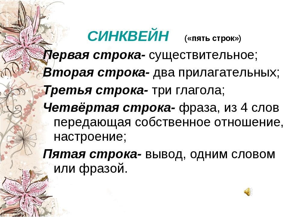 СИНКВЕЙН («пять строк») Первая строка- существительное; Вторая строка- два пр...