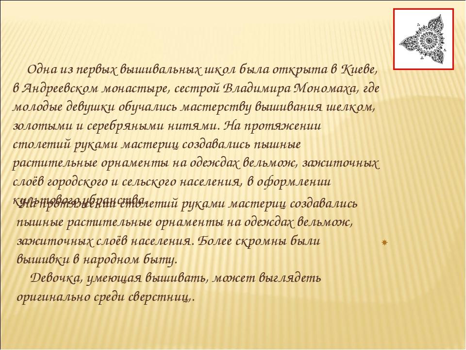 Одна из первых вышивальных школ была открыта в Киеве, в Андреевском монастыр...
