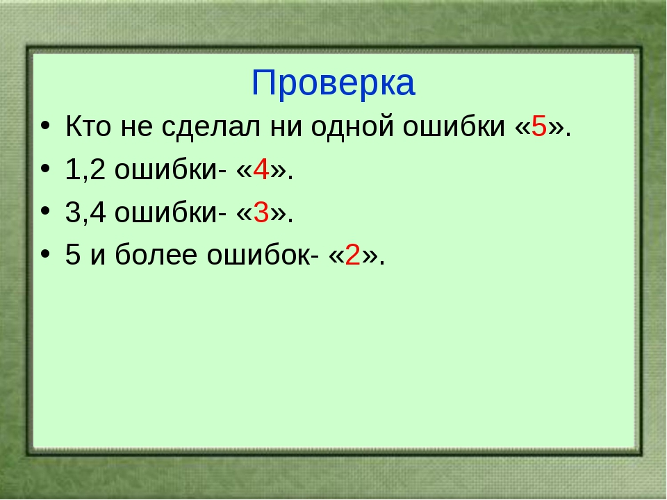 Проверка Кто не сделал ни одной ошибки «5». 1,2 ошибки- «4». 3,4 ошибки- «3»....
