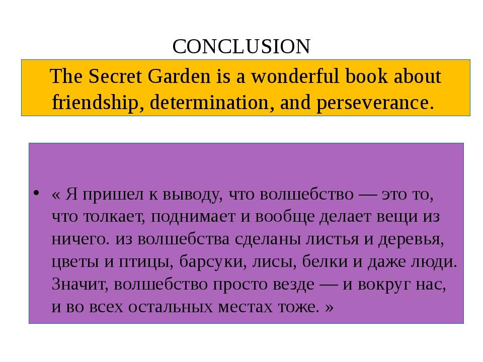 CONCLUSION « Я пришел к выводу, что волшебство — это то, что толкает, поднима...