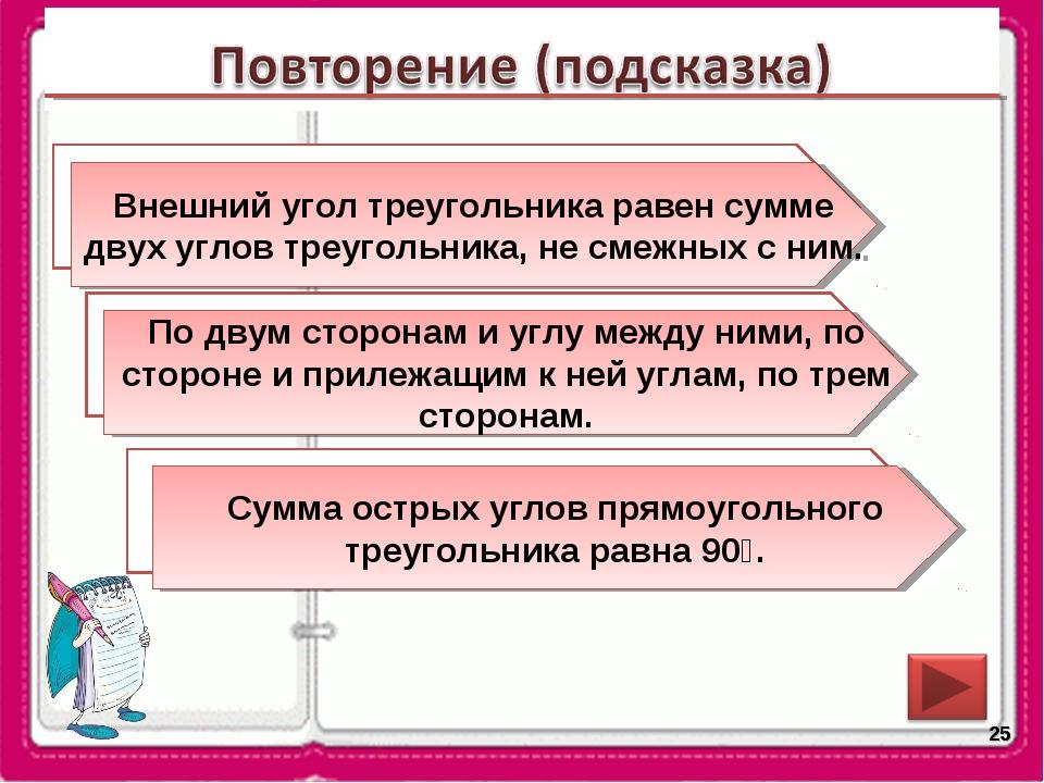 * Каким свойством обладает внешний угол треугольника? По каким элементам можн...
