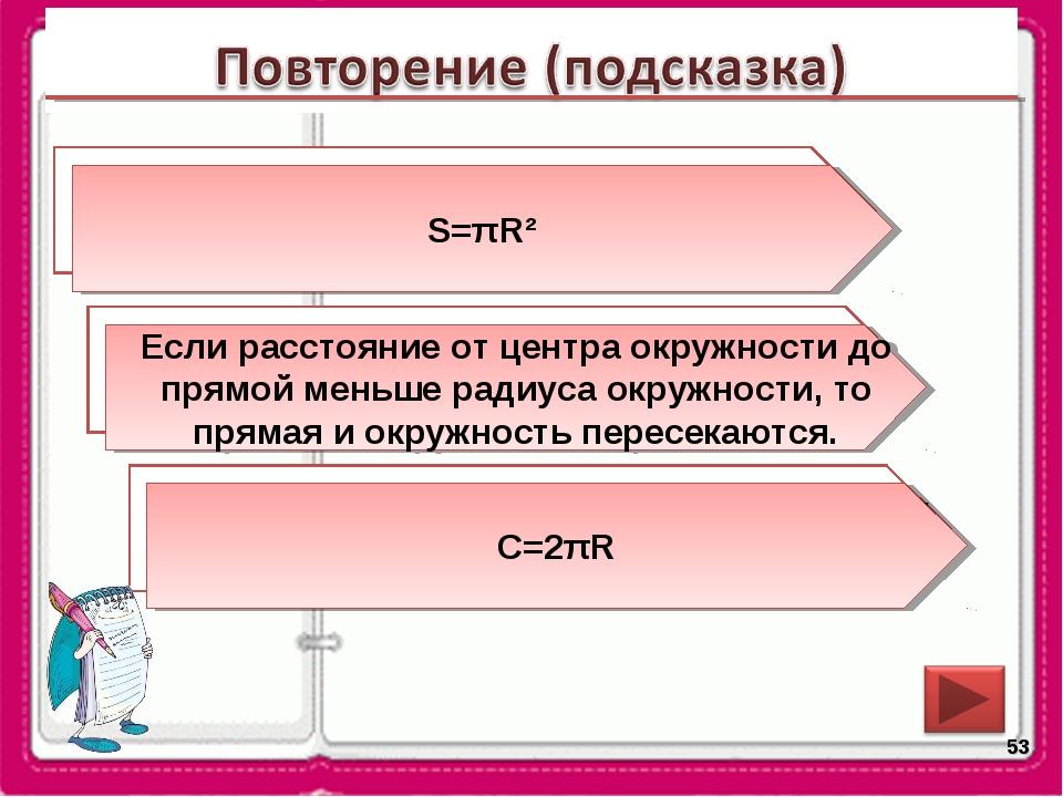 * По какой формуле можно вычислить площадь круга? При каком условии прямая и...