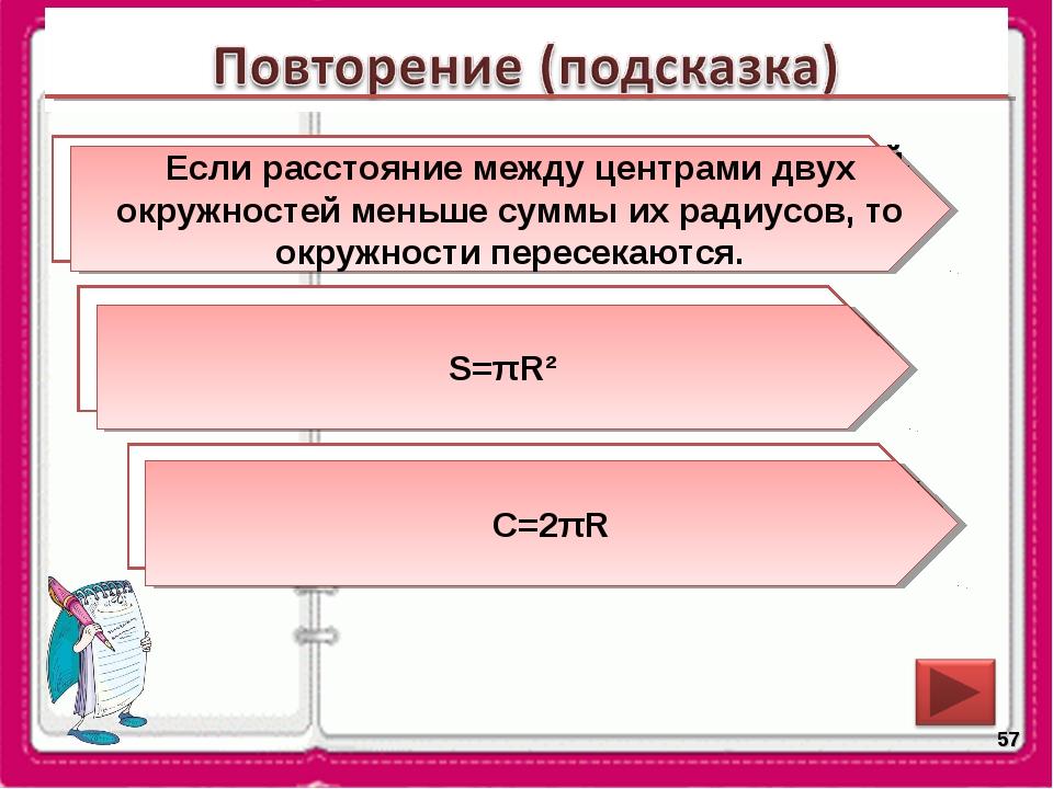 * Каково взаимное положение двух окружностей, если расстояние между их центра...