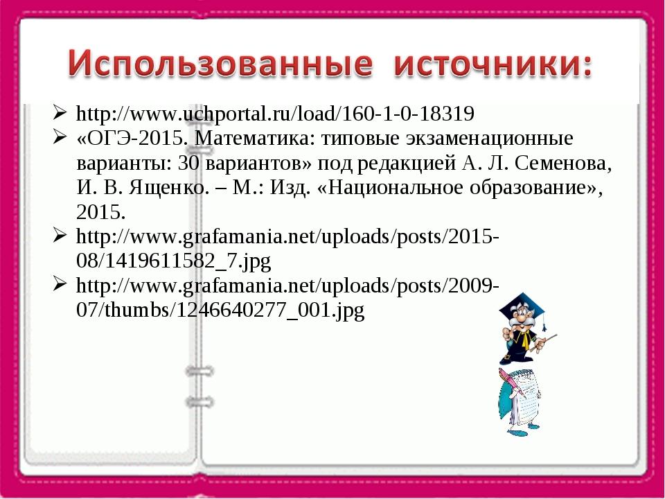 http://www.uchportal.ru/load/160-1-0-18319 «ОГЭ-2015. Математика: типовые экз...