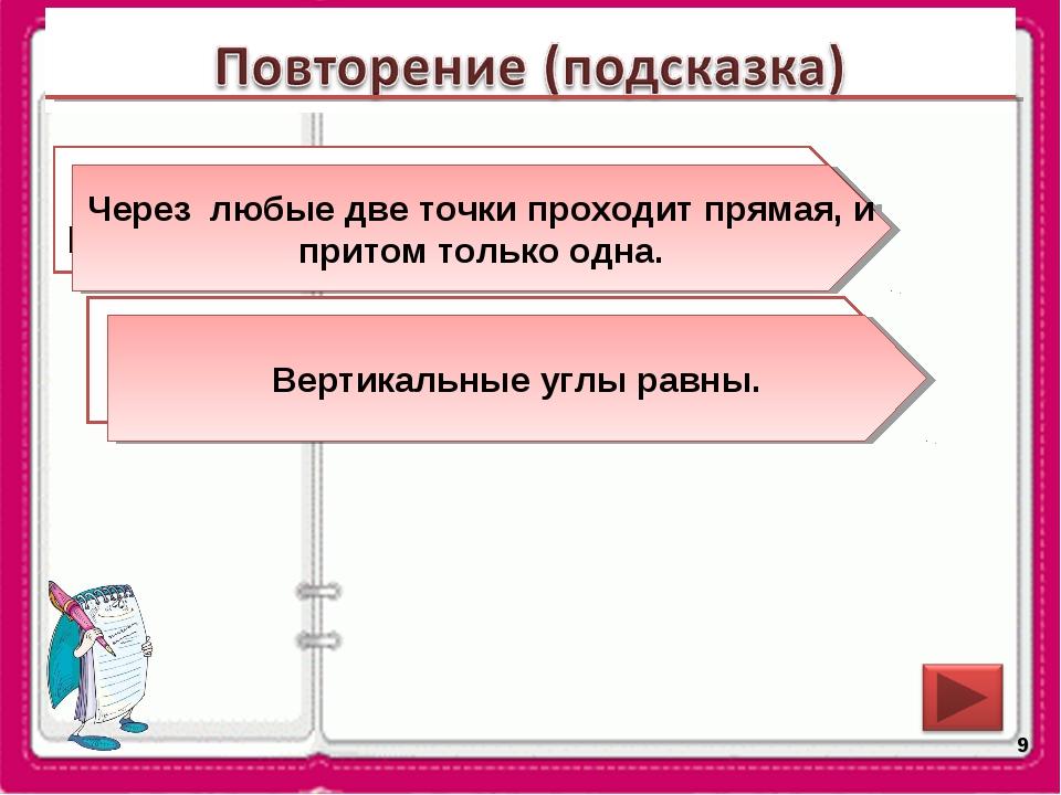 * Сформулируйте аксиому о взаимном расположении прямой и точек на плоскости....